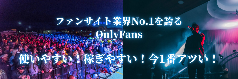 OnlyFans日本
